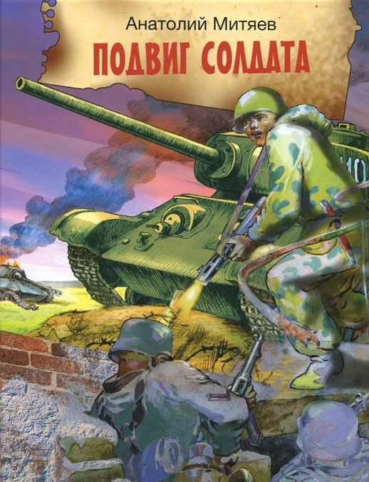 Память народа поиск по фамилии 19411945 русь